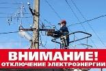 отключение_э_энергии.jpg