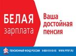 belaya_zarplata.jpg